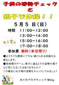 GW日替りイベント!5月5日はこれ!