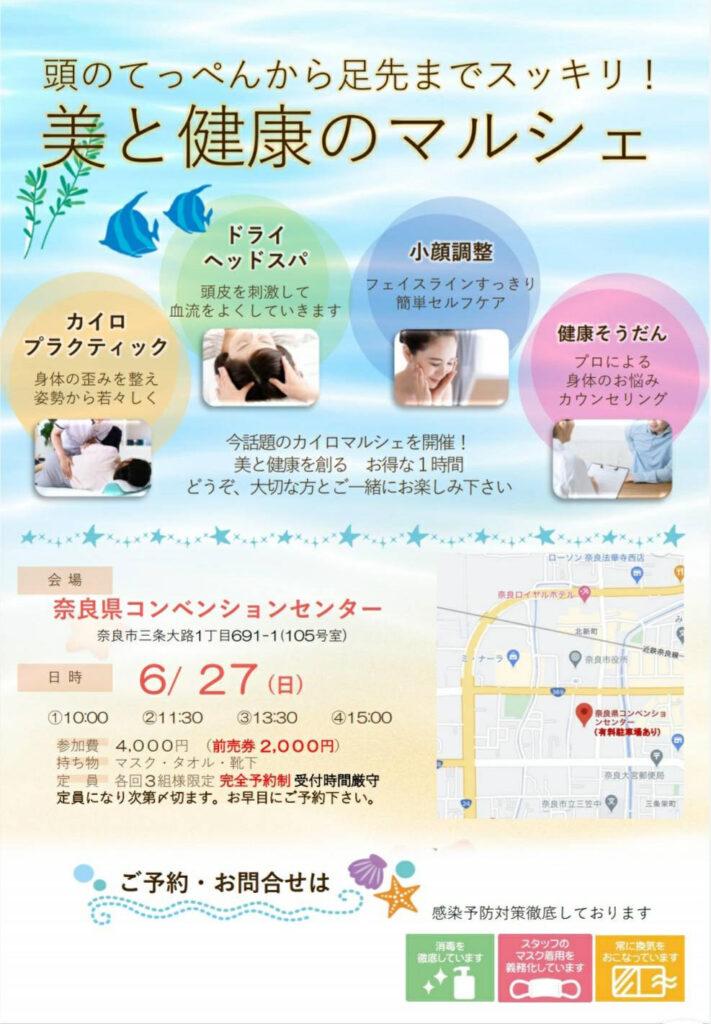 6/27開催 美と健康のマルシェ【イベントのご紹介】