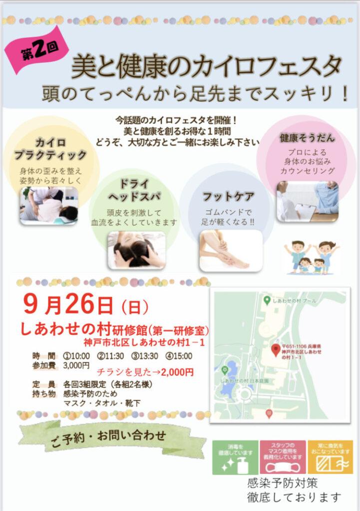 9月26日(日)美と健康のカイロフェスタ