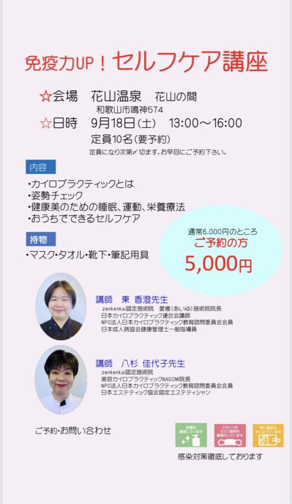 9月18日(土)免疫力UP!セルフケア講座