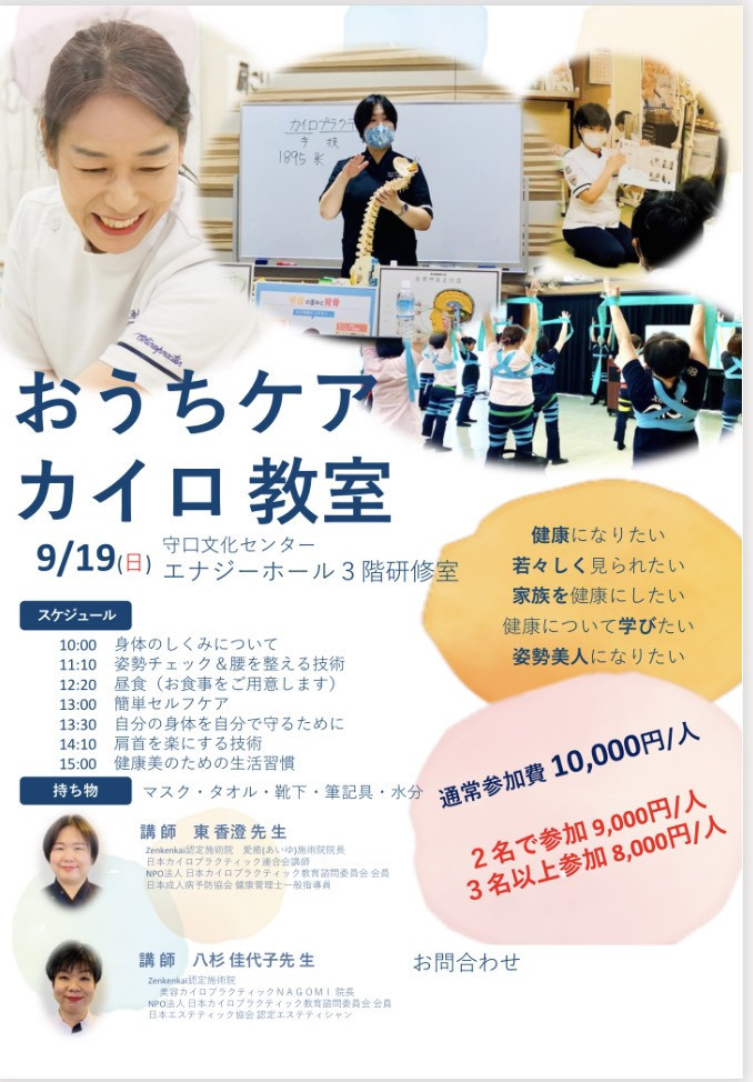 9月19日(火)おうちケアカイロ教室