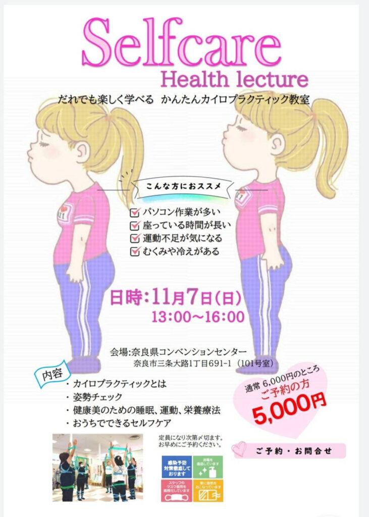 11月7日(日)Selfcare Health lecture 〜かんたんカイロプラクティック教室〜